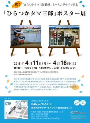 210604ひらつかタマ三郎ポスター展