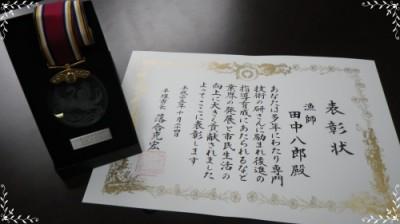 2013.10.24技能功労者表彰