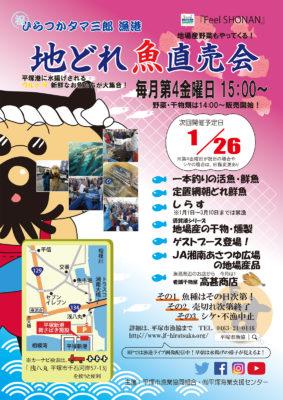 20180126地どれ魚直売会ポスター
