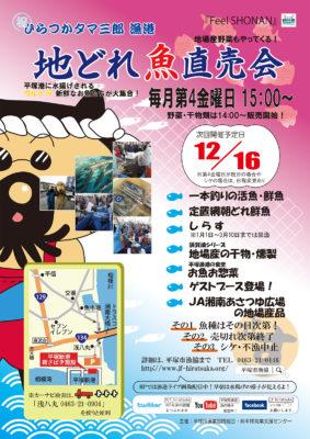地どれ魚直売会20161216ポスター
