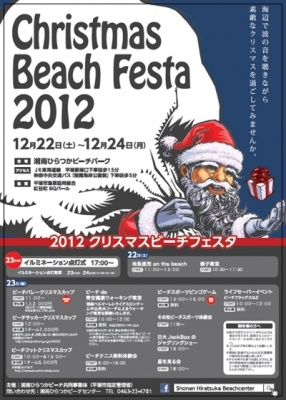 クリスマスビーチフェスタ2012 湘南ひらつかビーチパーク