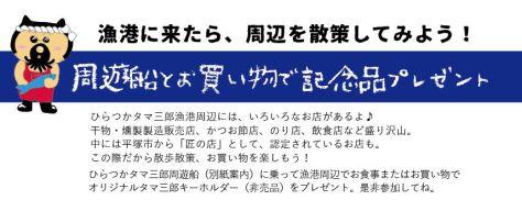 平塚漁港周辺を散策してみよう企画報告