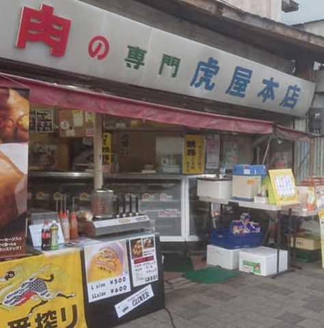 肉の虎屋店舗写真