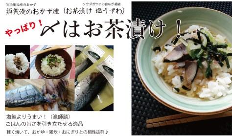 須賀湊のおかず種(お茶漬け塩うずわ)