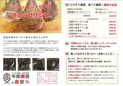 平塚漁港の食堂1