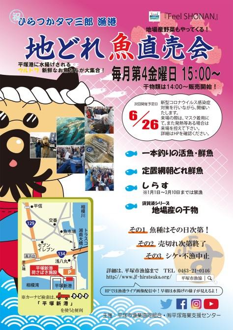 地どれ魚ポスター20200626