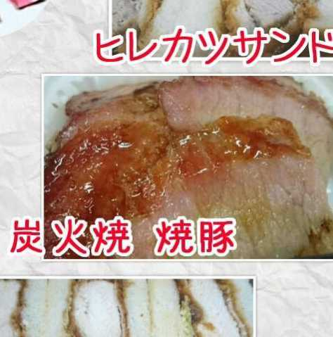 肉の虎屋焼き豚