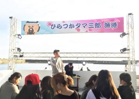 ひらつかタマ三郎漁港まつりステージイメージ画像