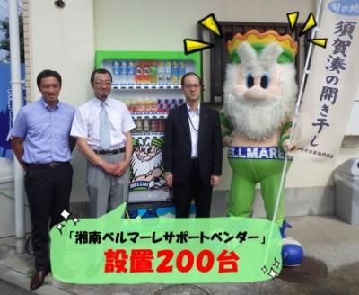 20140716キリン自販機