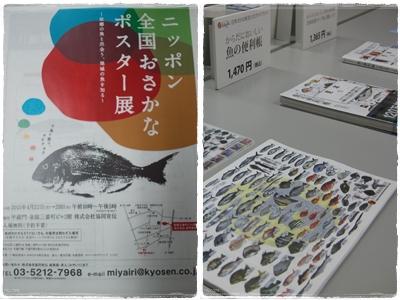 おさかなポスター展2013まとめ3