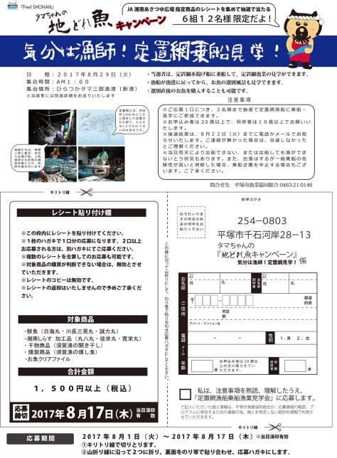 JA湘南あさつゆ広場タマちゃん漁船体験ツアー応募用紙はがき