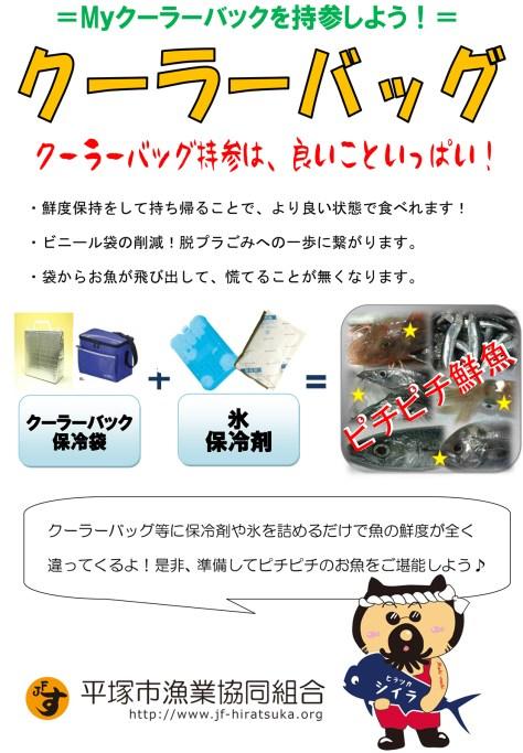 マイクーラーバッグ持参推進ポスター