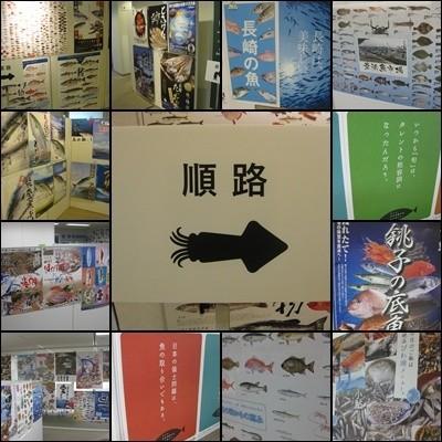 おさかなポスター展2013まとめ2