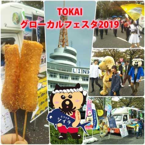 2019.10.19TOKAIグローカルフェスタ2019