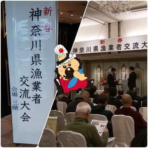 20200108新春神奈川県漁業者交流大会