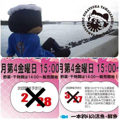 202002/03分地どれ魚直売会中止のお知らせ画像