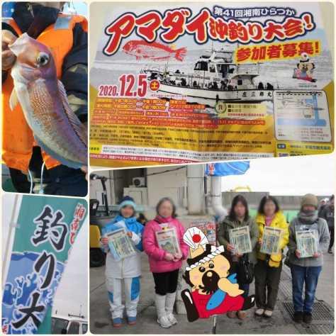202012第41回湘南ひらつかアマダイ沖釣り大会ポスター