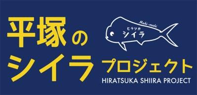 平塚のシイラプロジェクトアイキャッチ