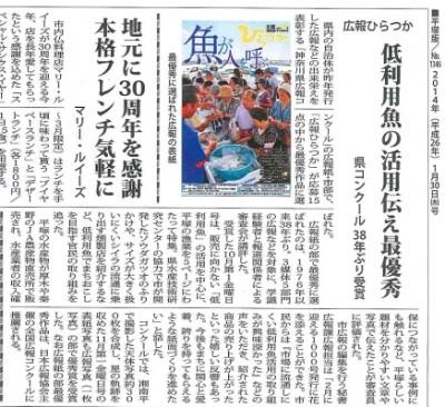 2014.1.30タウンニュース