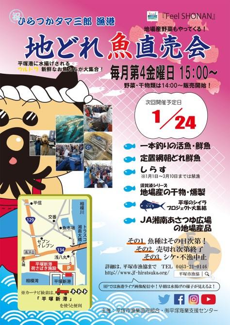 地どれ魚ポスター20200124