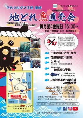 地どれ魚ポスター(202003新型コロナ中止)