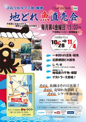 地どれ魚ポスター延期JA湘南なしバージョン20161104
