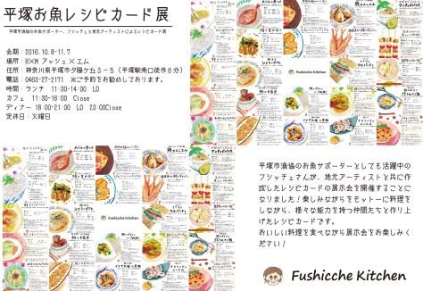 レシピカード展ポスター20161008アッシュエム