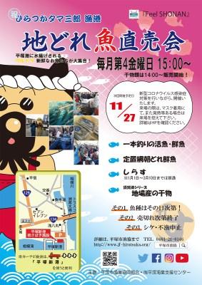 地どれ魚ポスター20201127