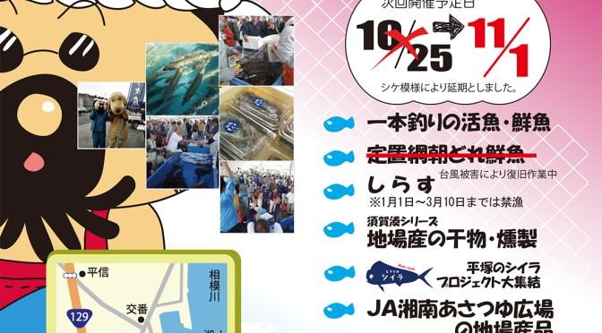 残念!10/25開催予定「地どれ魚直売会」は台風21号の影響を考慮し、11/1へ延期します