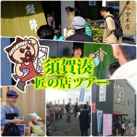 須賀湊 匠の店ツアー