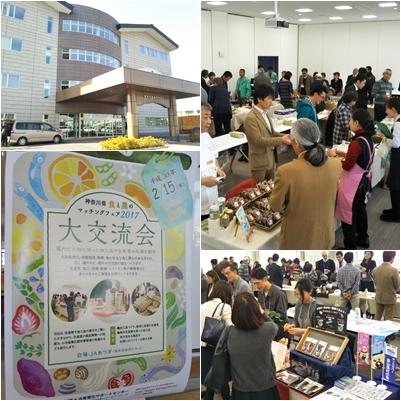 20180215神奈川食と農マッチングフェア2017