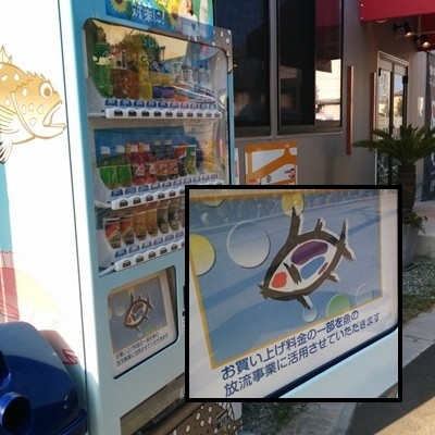 20140731漁港の食堂に稚魚放流自販機が