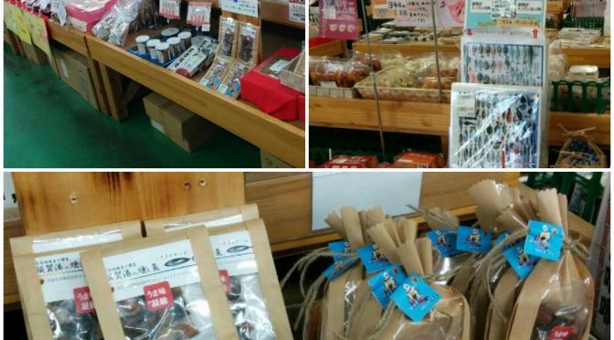 JA湘南あさつゆ広場へ定置網朝どれ鮮魚出荷。完全地場産の燻製「須賀湊の燻し魚」ちょっとした手土産に、晩酌のお供にいかがですか?