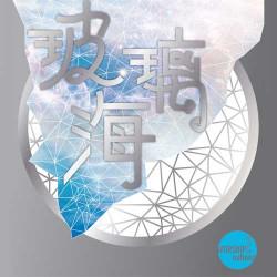玻璃海樂團 - 連於你
