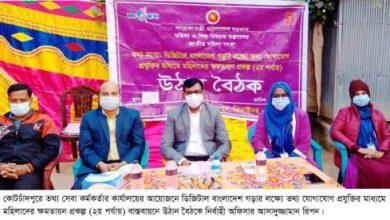 Photo of কোটচাঁদপুরে তথ্যসেবা'র উঠান বৈঠক অনুষ্ঠিত