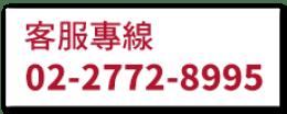 晶璽健康生活館客服專線04-2772-8995