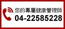 晶璽健康生活館客服專線04-2258-6779