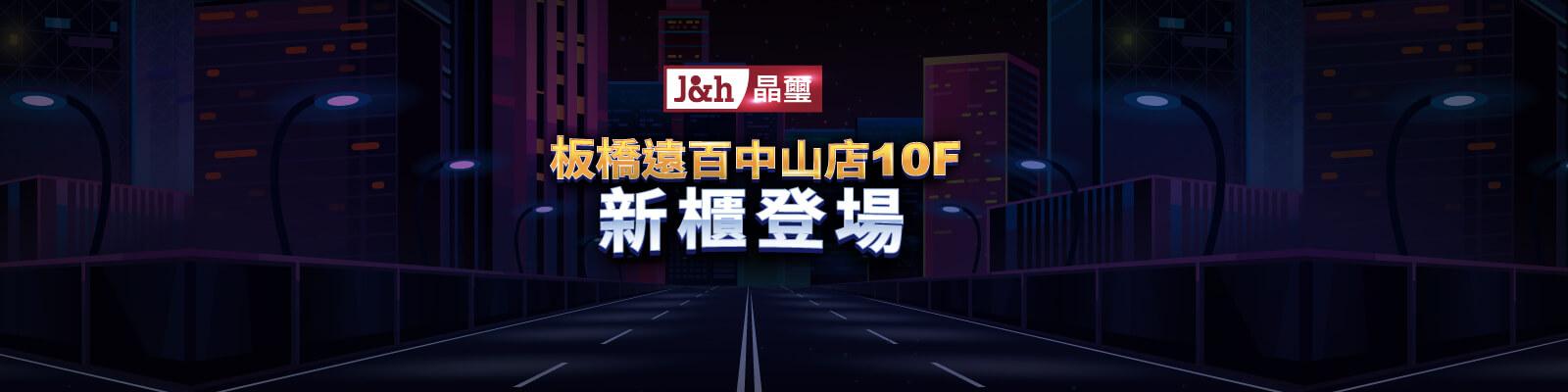 20210707 板橋遠百中山店10F新櫃登場 news BN 1 2