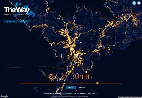 The-Way 長崎新聞配達ルート-データMAP化プロジェクト