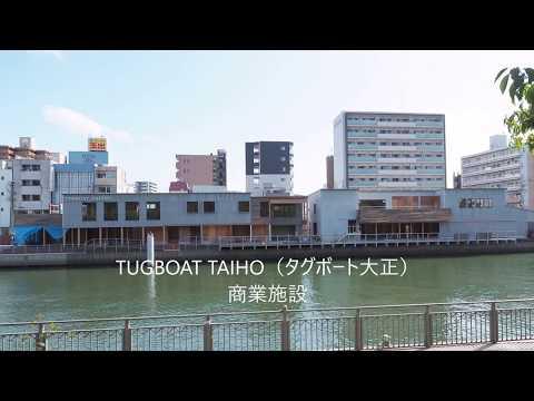 『大阪府大阪市大正区』の動画を楽しもう!