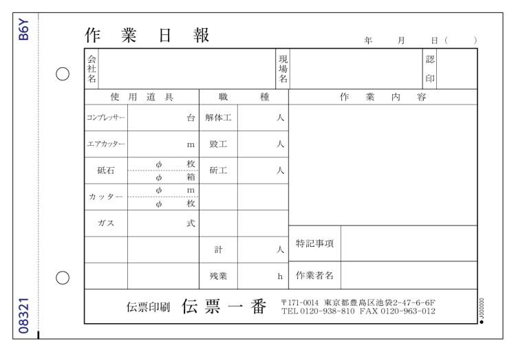 作業日報 №08321