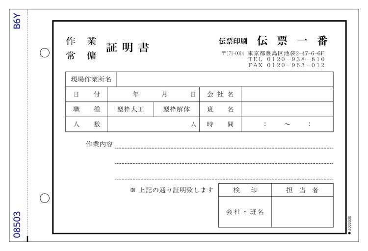 作業・常傭証明書 №08503
