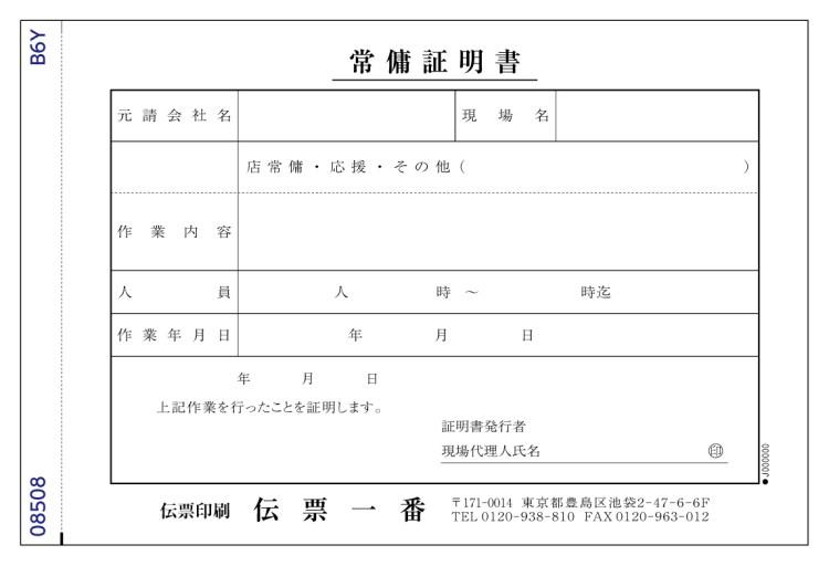 常傭証明書 №08508