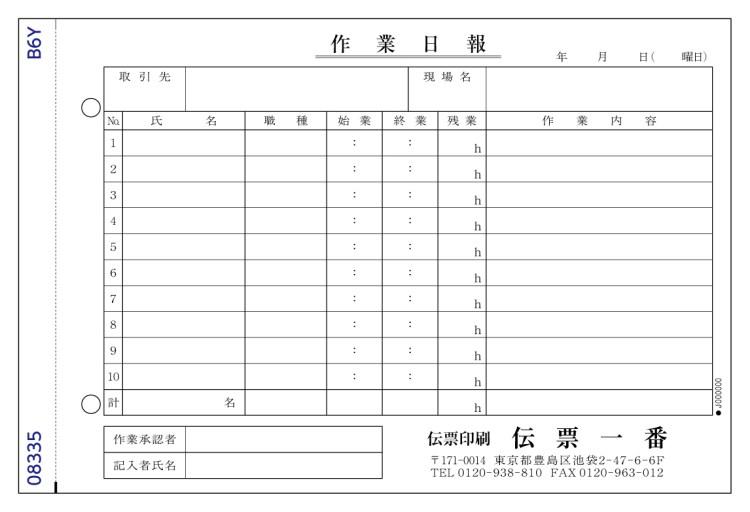 作業日報 №08335