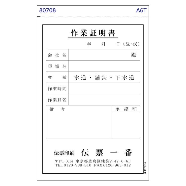 作業証明書 №80708