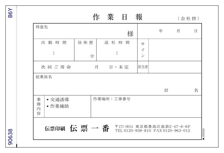 作業日報 №90638