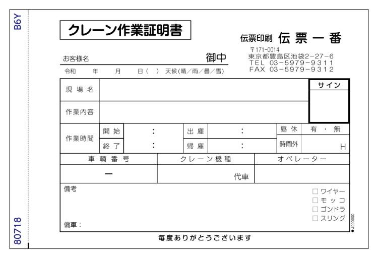クレーン作業証明書 №80718
