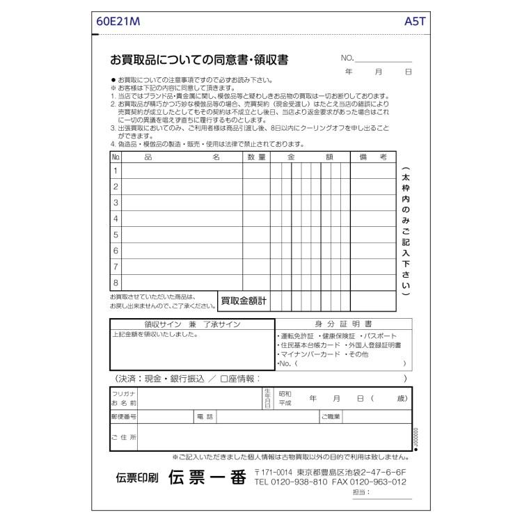 買取同意書・領収書 №60E21M