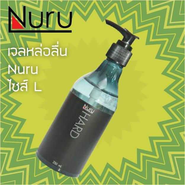 nuruเจลใหญ่