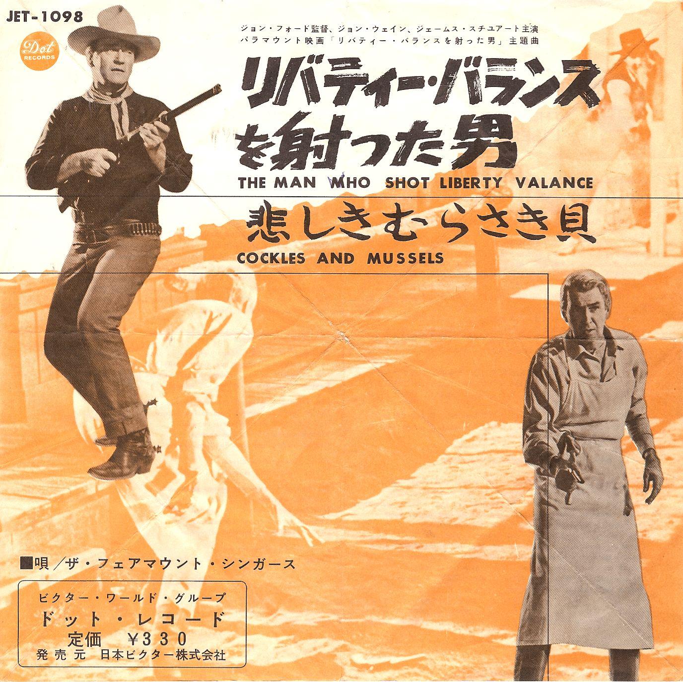 The Man Who Shot Liberty Valance Soundtrack